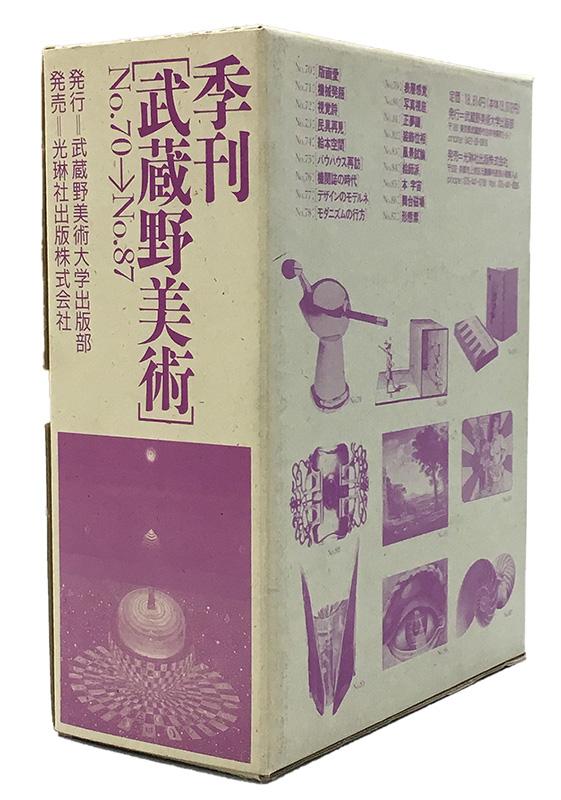 季刊[武蔵野美術]NO.70~NO.87