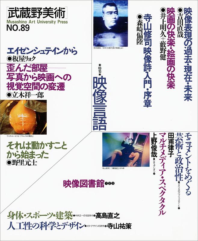 季刊[武蔵野美術]NO.89