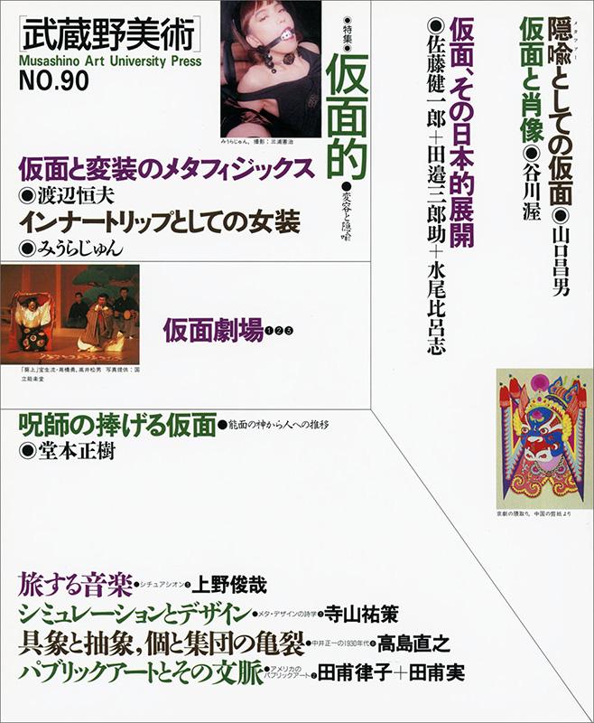 季刊[武蔵野美術]NO.90
