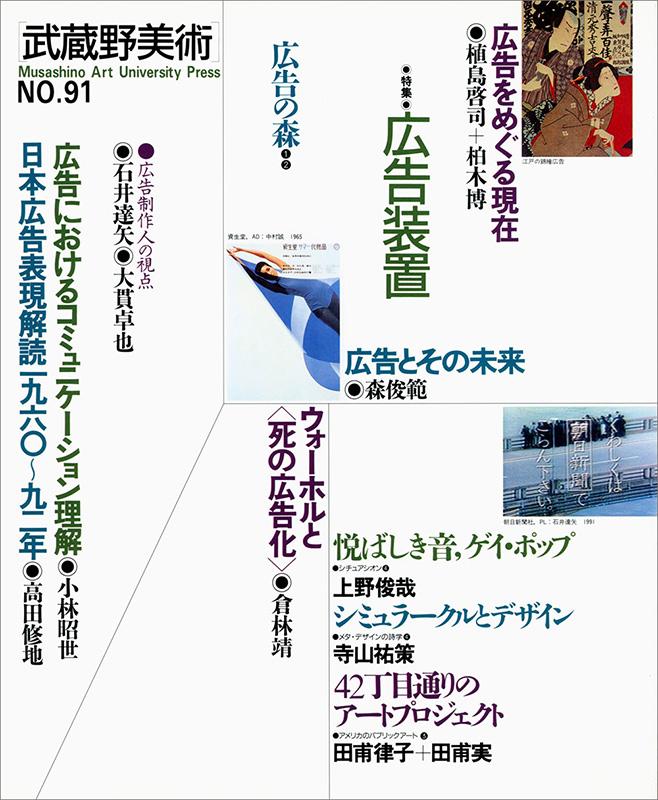 季刊[武蔵野美術]NO.91