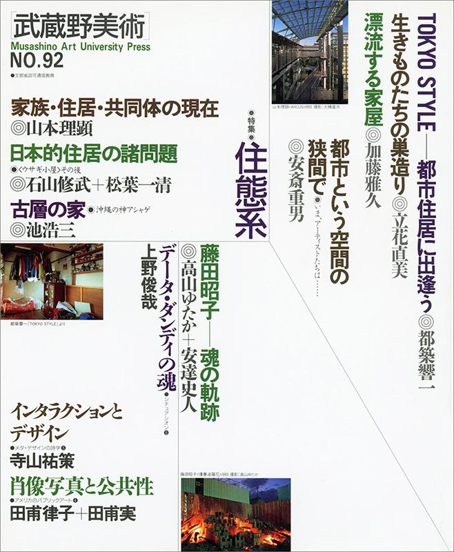 季刊[武蔵野美術]NO.92