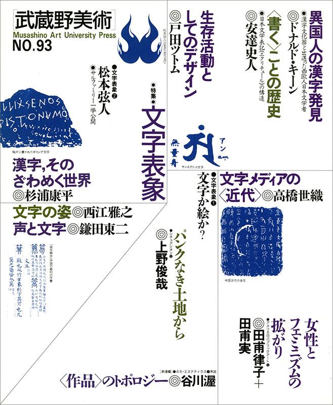季刊[武蔵野美術]NO.93