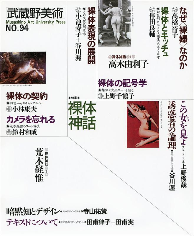 季刊[武蔵野美術]NO.94