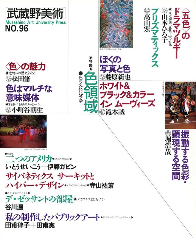 季刊[武蔵野美術]NO.96