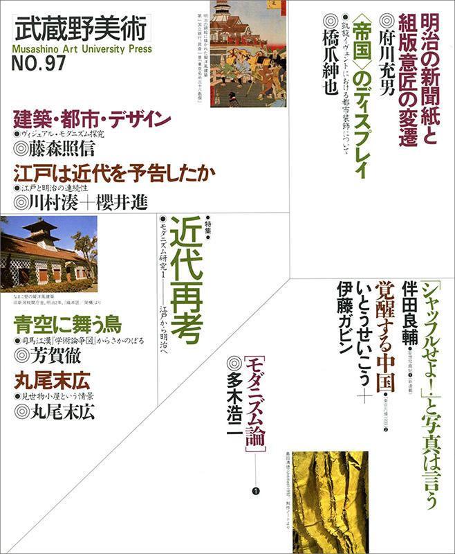 季刊[武蔵野美術]NO.97