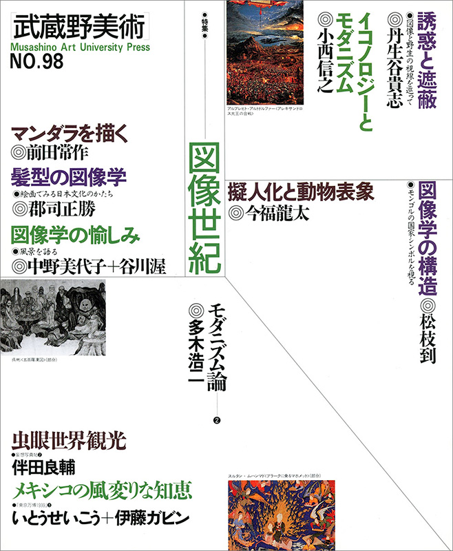 季刊[武蔵野美術]NO.98