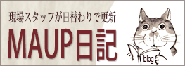 MAUP日記
