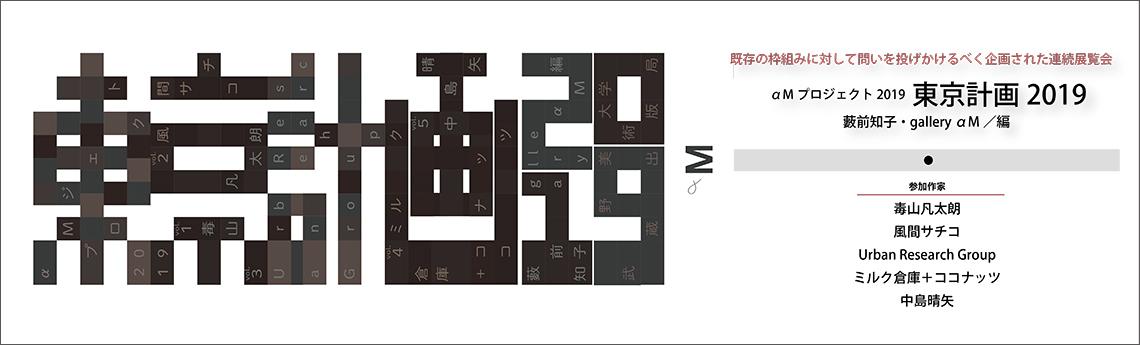 東京計画2019_大バナー