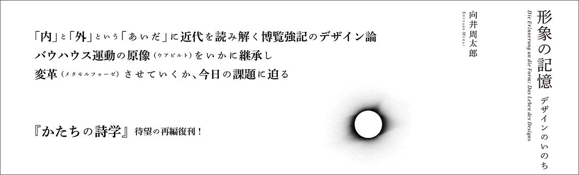 形象の記憶_大バナー
